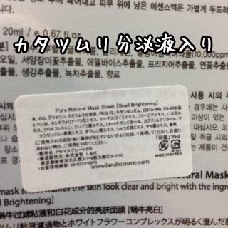 韓国コスメ マスクレポ