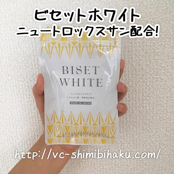 ビセットホワイト 評判